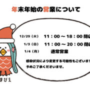 タマンサリの年末年始の営業時間変更